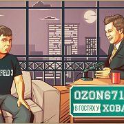 Ozon671games в гостях у Хованского