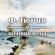 """Ф. Тютчев """"Весенние воды"""""""