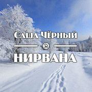 """Саша Чёрный """"Нирвана"""""""