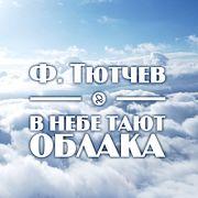 "Ф. Тютчев ""В небе тают облака"""