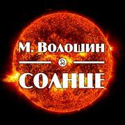 "М. Волошин ""Солнце"""