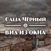 """Саша Чёрный """"Вид из окна"""""""