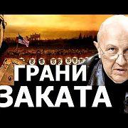 Пирровы победы американской элиты. Андрей Ильич Фурсов.