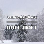 """Александр Блок """"Поёт, поёт"""""""