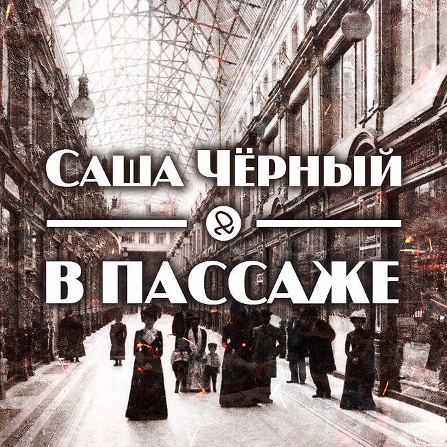 """Саша Чёрный """"В Пассаже"""""""