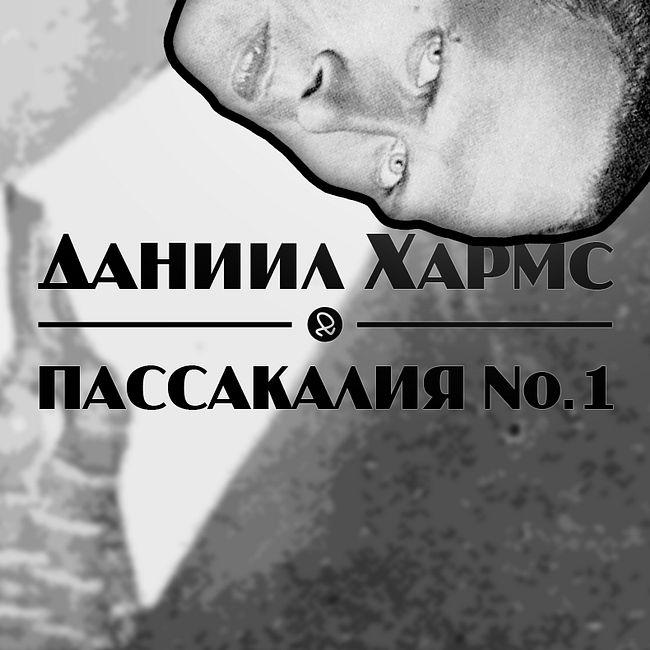"Даниил Хармс ""Пасскалия No.1"""