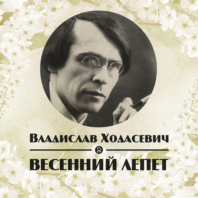 Весенний лепет (Владислав Ходасевич)