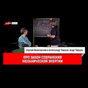 Александр Чирцов про закон сохранения механической энергии