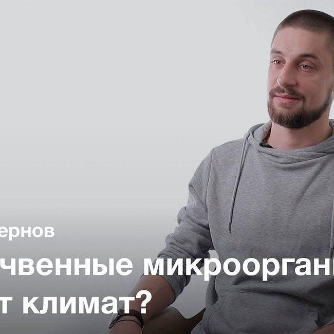 Микроорганизмы в почве — Тимофей Чернов