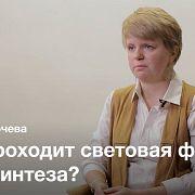 Фотосинтез — Ольга Аверчева