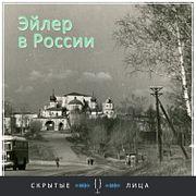 #64 Эйлер в России - Тула