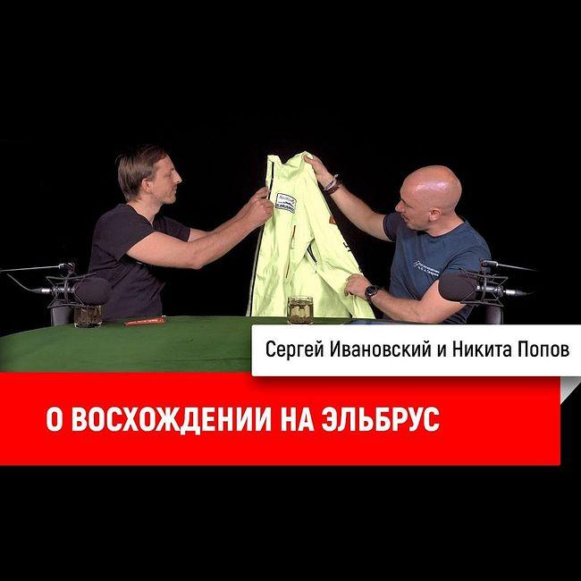 Никита Попов о восхождении на Эльбрус
