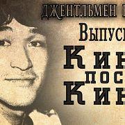 """КИНО"" после ""КИНО"" -  Джентльмен клаб №7"