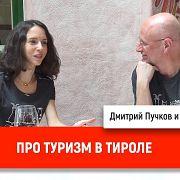 Юлия Петерс про туризм в Тироле