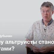 Мозг и зеркальные нейроны — Вячеслав Дубынин