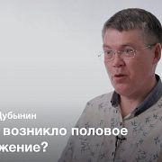 Размножение с точки зрения женского мозга — Вячеслав Дубынин