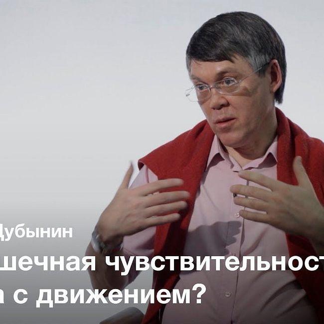Мышечная чувствительность — Вячеслав Дубынин