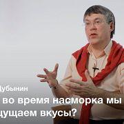 Мозг и вкус — Вячеслав Дубынин