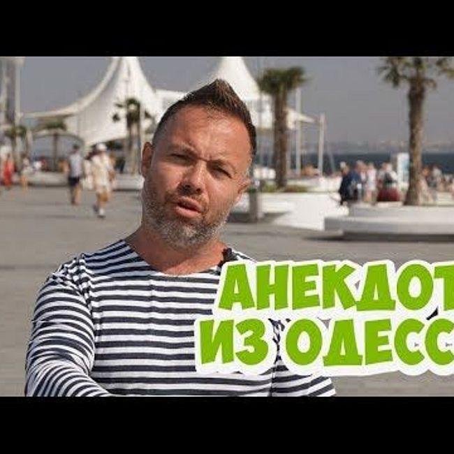 Анекдоты 2018! Еврейский анекдот из Одессы!