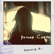 НОЧНАЯ СМЕНА - EPISODE 5 @ NONAME.FM