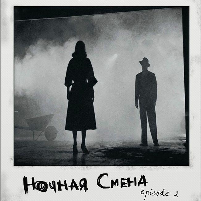 НОЧНАЯ СМЕНА - EPISODE 2 @ NONAME.FM