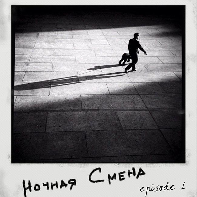 НОЧНАЯ СМЕНА - EPISODE 1 @ NONAME.FM