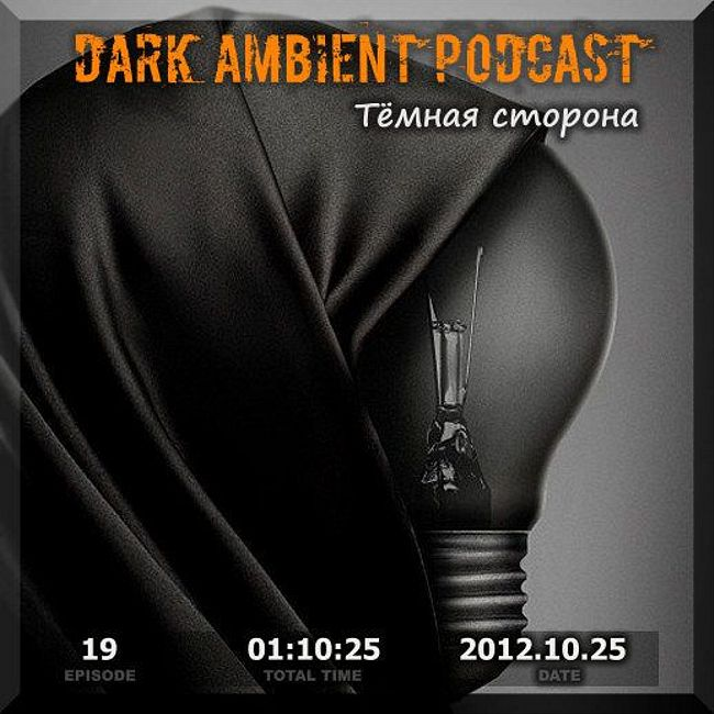 Тёмная сторона (Episode 19)