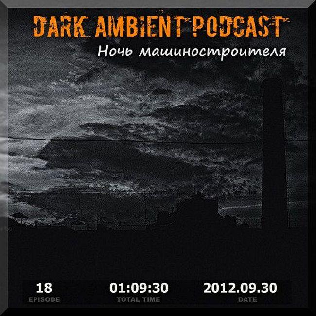 Ночь машиностроителя (Episode 18)