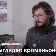 Кроманьонцы — Станислав Дробышевский