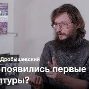 Культура верхнего палеолита — Станислав Дробышевский