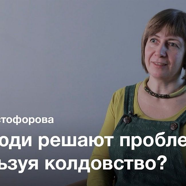 Вера в колдовство как антропологическая проблема — Ольга Христофорова