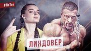 Станислав Линдовер - о стероидах, Невском и руках-базуках / #ПоТок
