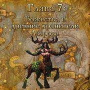 Глава7: Божества идревние хранители Азерота (7)