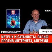 Netflix и сатанисты, Ральф против интернета, Апгрейд