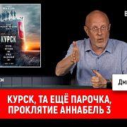 Курск, Та ещё парочка, проклятие Аннабель 3 | Синий Фил 297