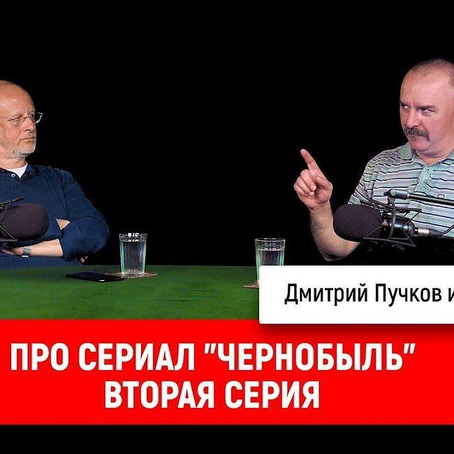 """Клим Жуков про сериал """"Чернобыль"""", вторая серия"""