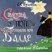 Сказка о попе и работнике его Балде (А. С. Пушкин)