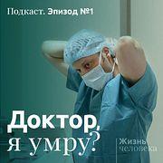 1 – Доктор, я умру?