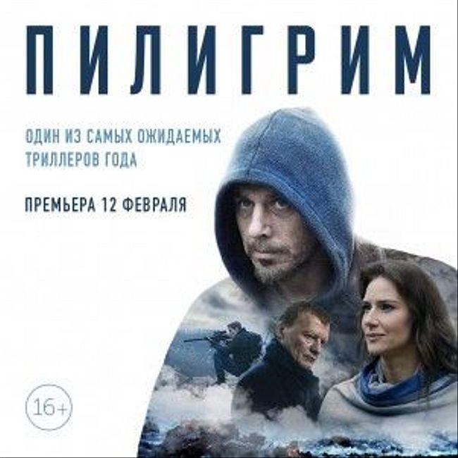 #ХОЧУрелакс - Пилигрим ОБЗОР