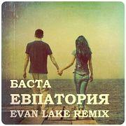 Баста - Евпатория (DJ Evan Lake Radio Mix)