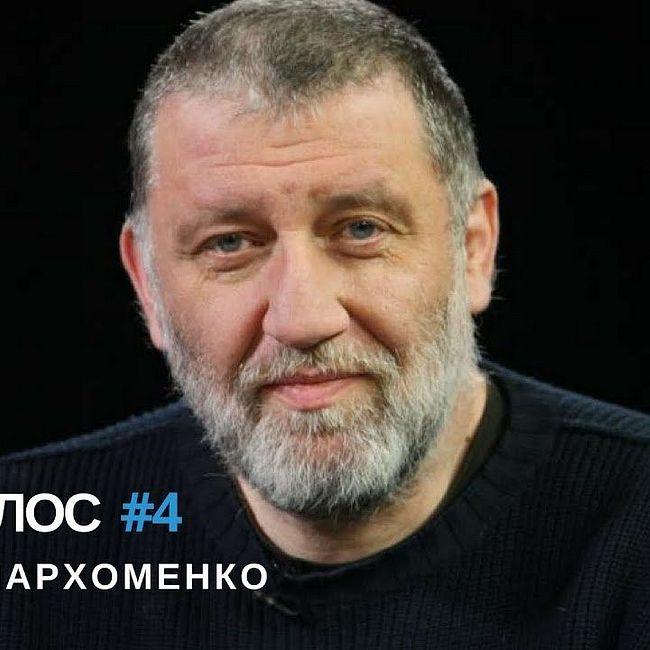 Мой голос: Сергей Пархоменко / Атмосферные явления: от ненависти к пробуждению достоинства