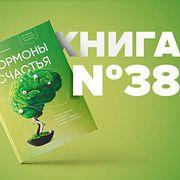 Книга #38 - Гормоны счастья. Как приучить мозг вырабатывать серотонин, дофамин, эндорфин и окситоцин