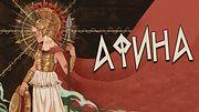 Греческая мифология: Миф об Афине