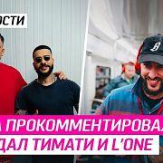 Баста прокомментировал скандал Тимати и L'One