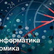 Биоинформатика и геномика — курс Михаила Гельфанда