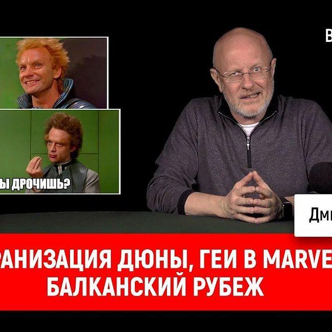 Экранизация Дюны, геи в Marvel, Балканский рубеж | Синий Фил 279