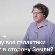 Квазары и релятивистские струи — Юрий Ковалев