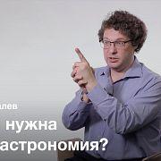 Перспективы радиоастрономии — Юрий Ковалев / ПостНаука