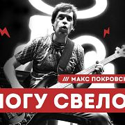 Макс Покровский (Ногу свело!) - Про новые песни, геев и чёрные списки Украины