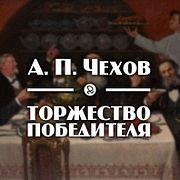 """А. П. Чехов """"Торжество победителя"""""""